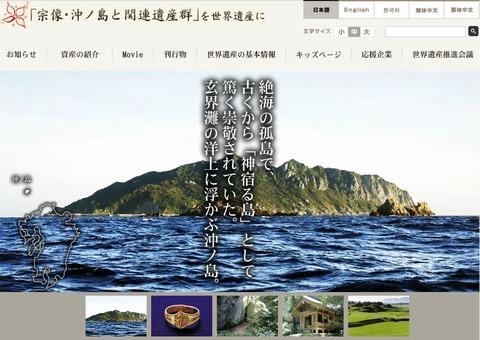 三女神がほほ笑む神秘の地「宗像・沖ノ島」 - 福岡県宗像市、福津市が世界遺産登録めざし要望書のキャプチャー