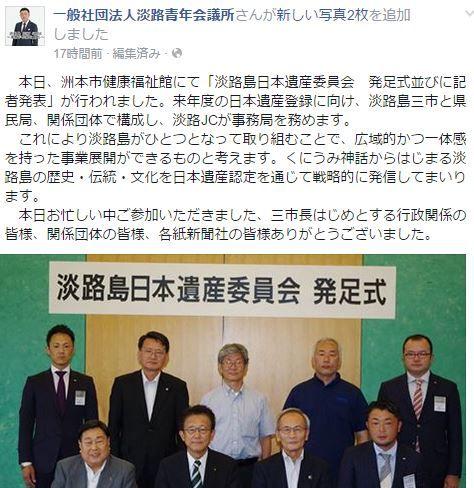 淡路島が日本遺産を目指す、イザナギ、イザナミの「国産み神話」を中心に - 委員会発足のキャプチャー