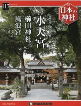 『日本の神社全国版(117) 2016年 5/10 号 [雑誌]』 - 福岡県、水天宮・櫛田神社・風浪宮のキャプチャー