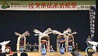 白鬚神社(佐賀市) - 毎年10月18日・19日に例祭の丸祭り、平安起源、国指定の稚児田楽