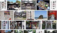 稲佐神社(白石町)の御朱印