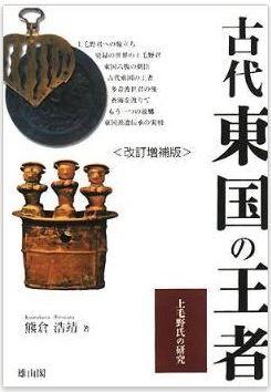 熊倉浩靖『古代東国の王者―上毛野氏の研究』 - 列島・東アジアの視点から描き出すのキャプチャー