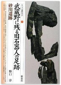 野口淳『武蔵野に残る旧石器人の足跡・砂川遺跡 (シリーズ「遺跡を学ぶ」)』のキャプチャー