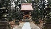 宗像神社 千葉県白井市清戸