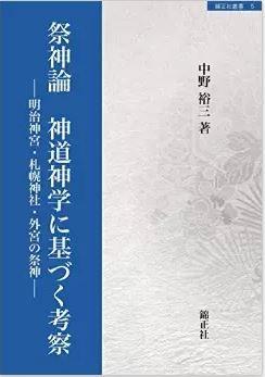 中野裕三『祭神論 神道神学に基づく考察―明治神宮・札幌神社・外宮の祭神』のキャプチャー