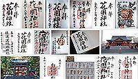 花園神社(北茨木市)の御朱印