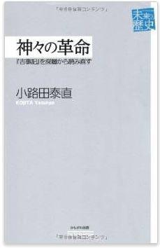 小路田泰直『神々の革命―『古事記』を深層から読み直す』 - 崇神、雄略、女帝のキャプチャー