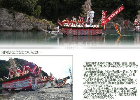 重要無形民俗文化財「河内祭の御舟行事」 - 河内大明神をお遷しする華麗な船行事のキャプチャー