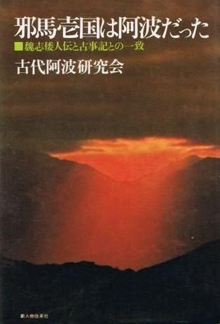 邪馬壱国は阿波だった―魏志倭人伝と古事記との一致 (1976年)