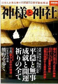 『神様と神社 (別冊宝島 2146)』 - 仕事や暮らしのなかで関係する神様のキャプチャー