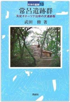 武田修『常呂遺跡群―先史オホーツク沿岸の大遺跡群 (日本の遺跡)』のキャプチャー