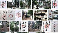 胸形神社 栃木県小山市寒川の御朱印