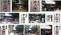 中山神社(さいたま市)の御朱印