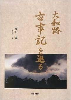 和田萃、牡丹賢治『大和路 古事記を巡る』 - 献上1300」年、多神社、安萬侶さんなどのキャプチャー