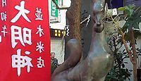 装束稲荷神社 - 王子の狐火「狐の行列」、王子稲荷神社への参拝で装束を整えた地に鎮座