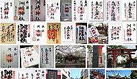 洲﨑神社(洲崎神社) 東京都江東区木場の御朱印