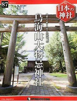 『日本の神社全国版 (87) 2015年 10/13 号 [雑誌]』 - 「秀麗なる峰々に座す出羽国一宮」のキャプチャー