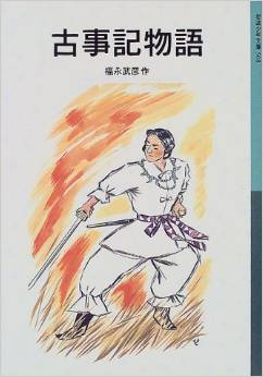 福永武彦『古事記物語 (岩波少年文庫 (508))』 - 日本民族の息吹き、1957年刊の新版のキャプチャー