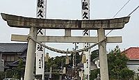 久麻久神社 愛知県西尾市熊味町山畔