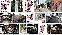 須賀神社 東京都新宿区須賀町の御朱印