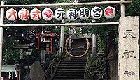 元神明宮 東京都港区三田のキャプチャー