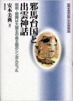 安本美典『邪馬台国と出雲神話―銅剣・銅鐸は大国主の命王国のシンボルだった』のキャプチャー
