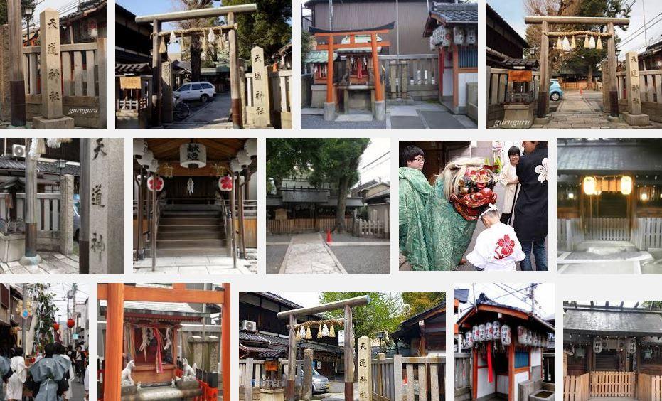 天道神社 京都府京都市下京区のキャプチャー