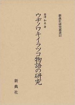 金澤和美『ウヂノワキイラツコ物語の研究 (新典社研究叢書237)』 - 和紀郎子の実像のキャプチャー