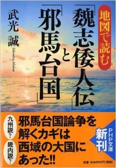 武光誠『地図で読む「魏志倭人伝」と「邪馬台国」』 - なぜ邪馬台国は異様に遠い国とされた?のキャプチャー