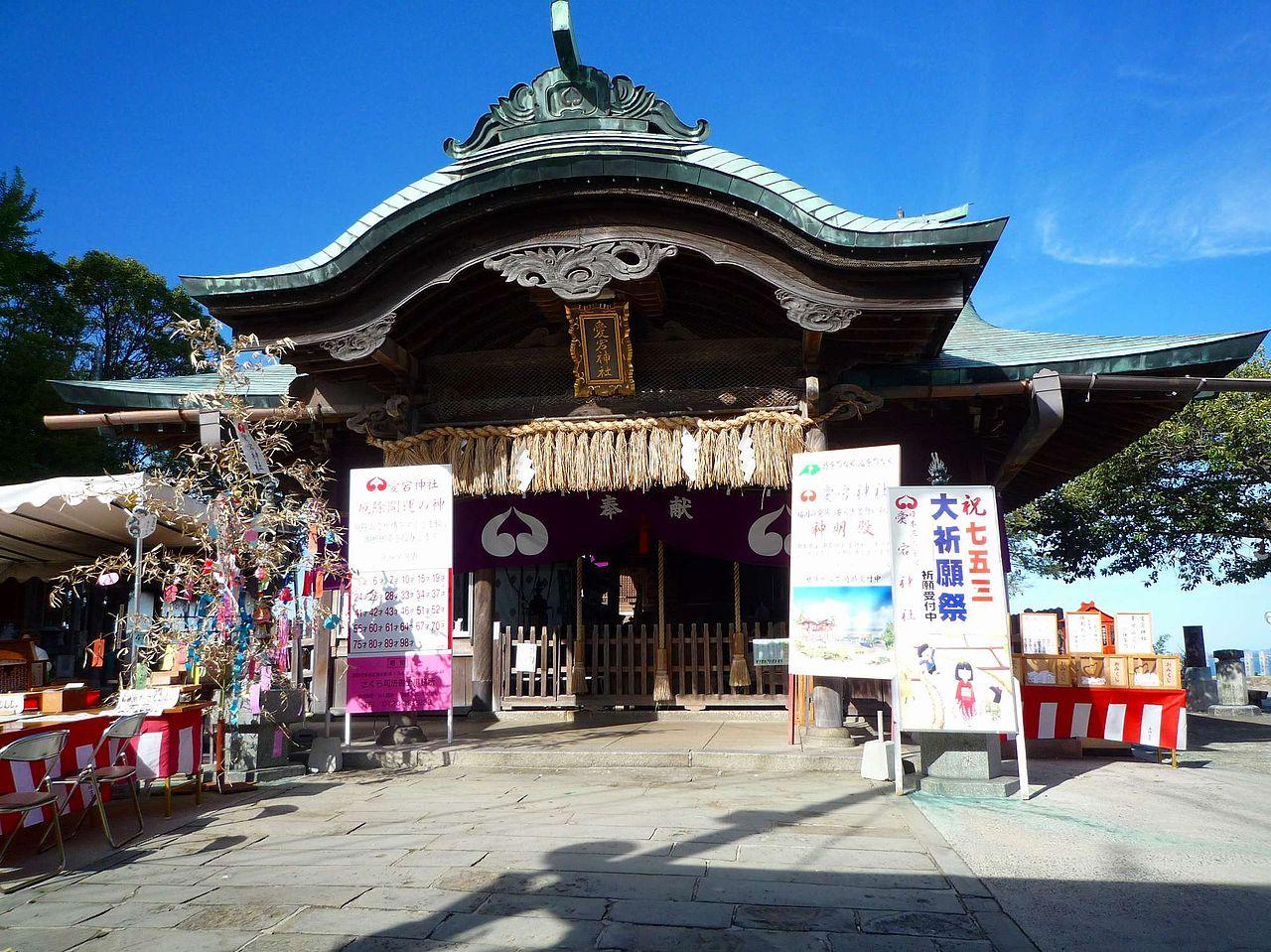 鷲尾愛宕神社 - Wikipedia