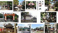 片山北野神社 東京都中野区松ヶ丘の御朱印