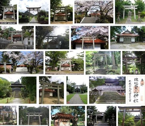 佐比賣山神社 島根県大田市三瓶町多根のキャプチャー