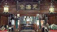椿原天満宮 - 加賀前田家が城郭の鎮守、産土神として一貫崇敬した、金沢五社の筆頭格