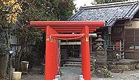 元宿堰稲荷神社 東京都足立区千住桜木のキャプチャー