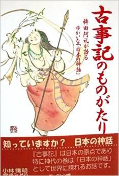 小林晴明、宮崎みどり『古事記のものがたり―稗田阿礼が語るゆかいな「日本の神話」』のキャプチャー