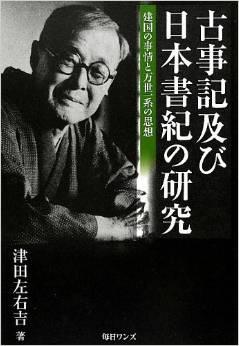 津田左右吉『古事記及び日本書紀の研究―建国の事情と万世一系の思想』のキャプチャー