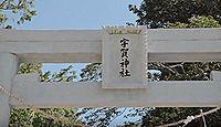 宇賀神社 香川県三豊市豊中町笠田笠岡のキャプチャー