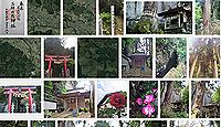 石神山精神社の御朱印