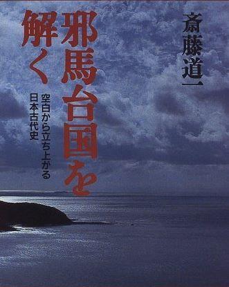 邪馬台国を解く―空白から立ち上がる日本古代史