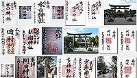 水口神社(甲賀市)の御朱印