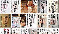 小岩神社 東京都江戸川区東小岩の御朱印