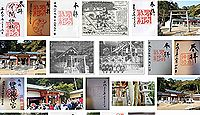 有間神社 兵庫県神戸市北区有野町有野の御朱印