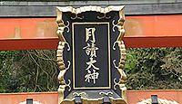 月読神社 京都府京都市西京区のキャプチャー