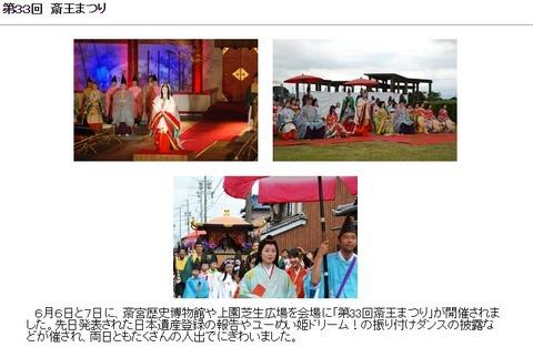 斎宮、復元される平安期の三棟の建物を展望できる機能のあるセンターを建設へ - 明和町のキャプチャー