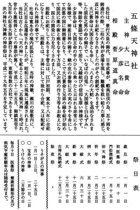 五條天神社の詳細なご由緒(社務所で御配布頂いたもの)