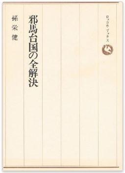 孫栄健『邪馬台国の全解決―中国史書に解明の鍵を発見 (1982年)』 - 春秋の筆法のキャプチャー