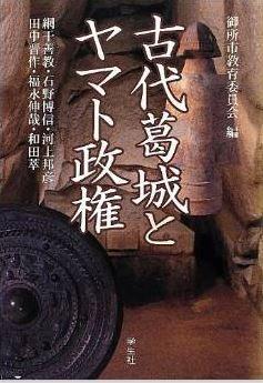 御所市教育委員会『古代葛城とヤマト政権』 - 天皇家と対峙した葛城氏に関する考古学成果のキャプチャー
