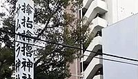 サムハラ神社 大阪府大阪市西区立売堀