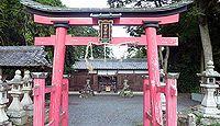火雷神社 奈良県五條市御山町のキャプチャー