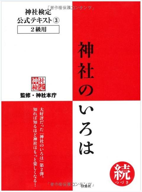 神社検定公式テキスト4『遷(せん)宮(ぐう)のつぼ』 (神社検定公式テキスト 4)